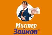 Мистер-Займов