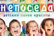 детский-салон-непоседа