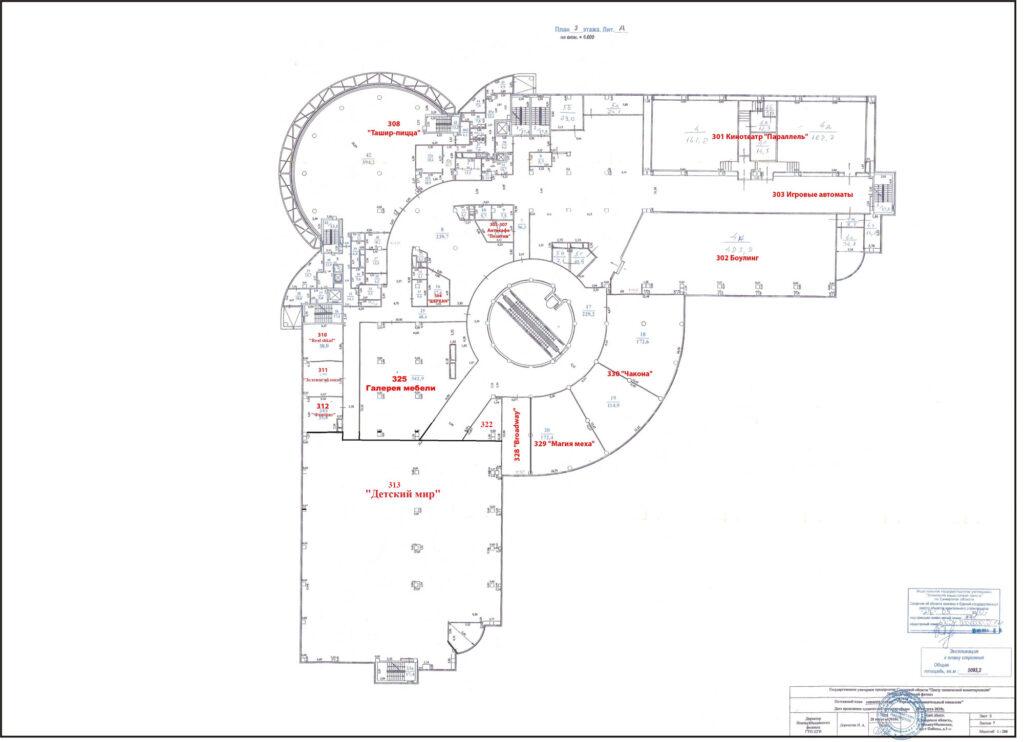 Сити Парк 3 этаж план