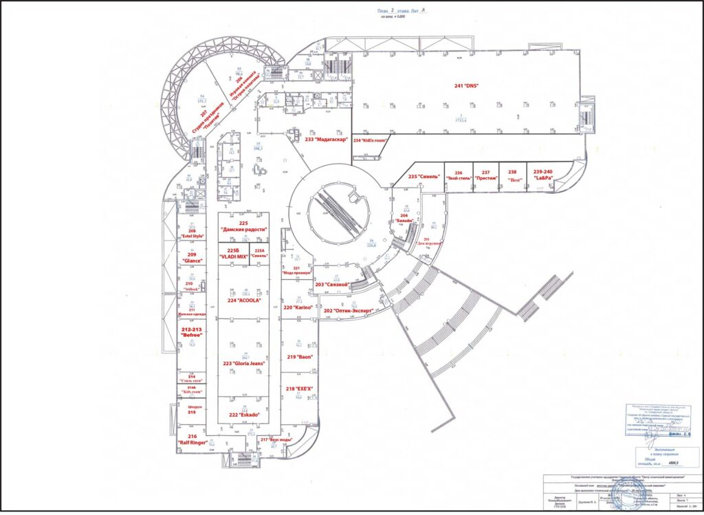 Сити Парк 2 этаж план