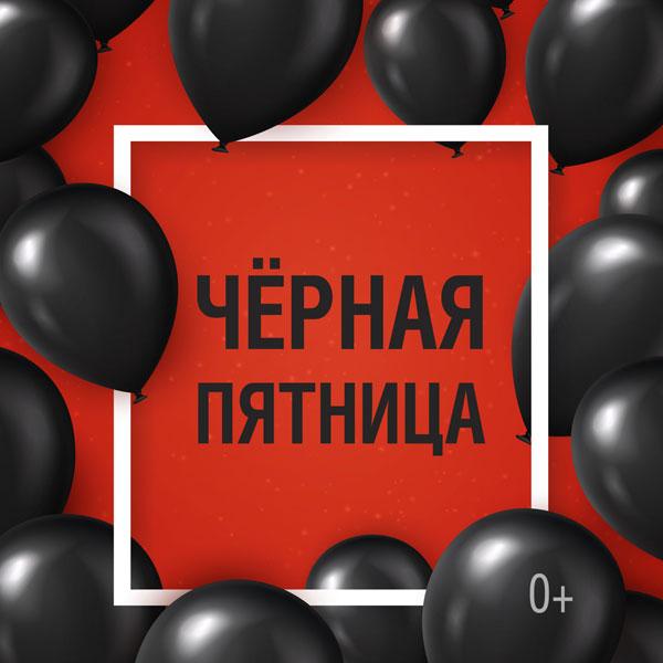 черная-пятница-в-Сити-Парке-новокуйбышевск